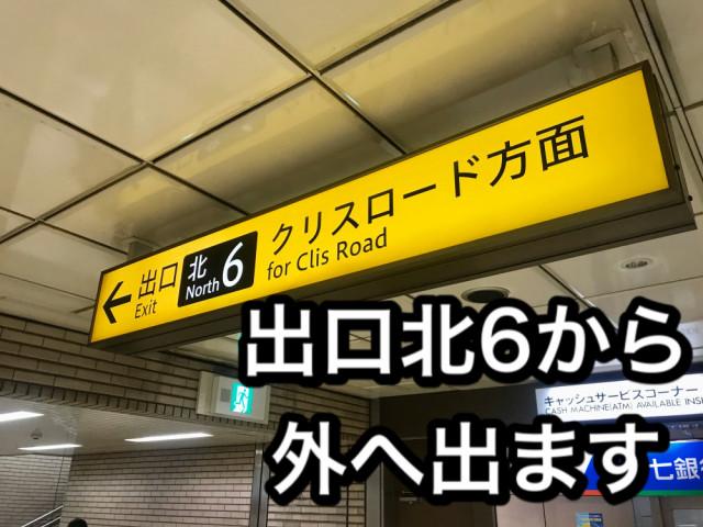 ③北6番出口から出ます