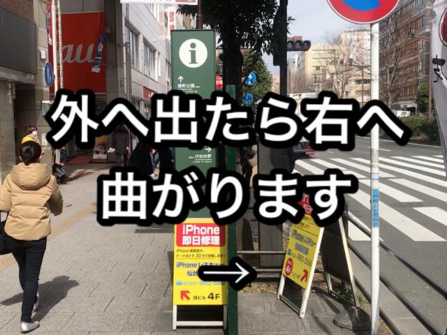 ④外へ出たら右へ