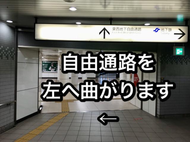 ②自由通路を左へ