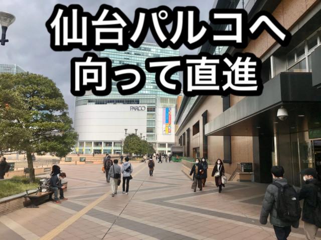 ②外へ出たら仙台パルコへ向かって直進