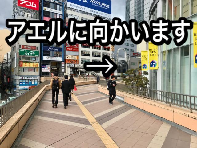 ③仙台パルコを右手にアエルに向かいます