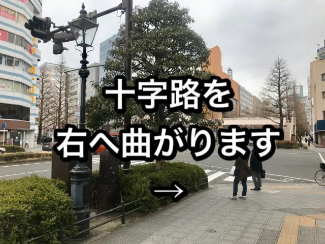 ⑦十字路を右へ