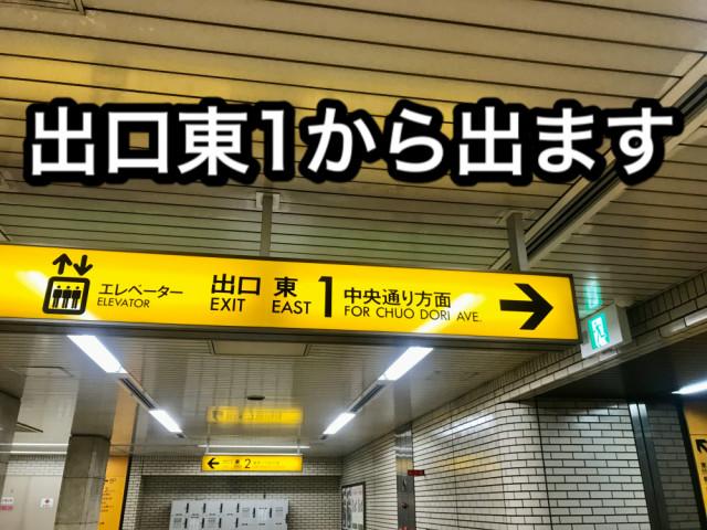 ②出口東1から外に出ます