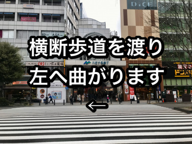 ⑤横断歩道を渡り左へ