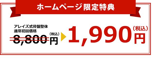 ホームページ限定特典。通常初回価格8800円→1990円