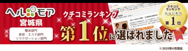宮城県クチコミランキング第一位に選ばれました