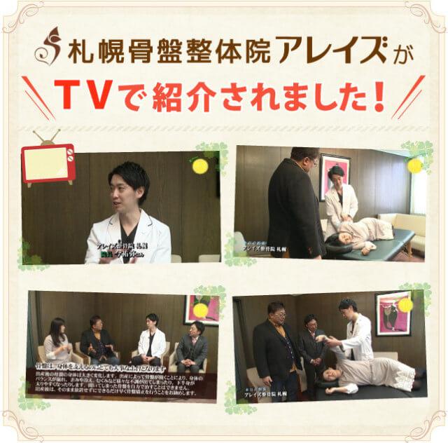 アレイズグループがTVで紹介されました