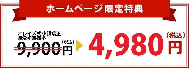 ホームページ限定特典。通常初回価格8800円→4980円